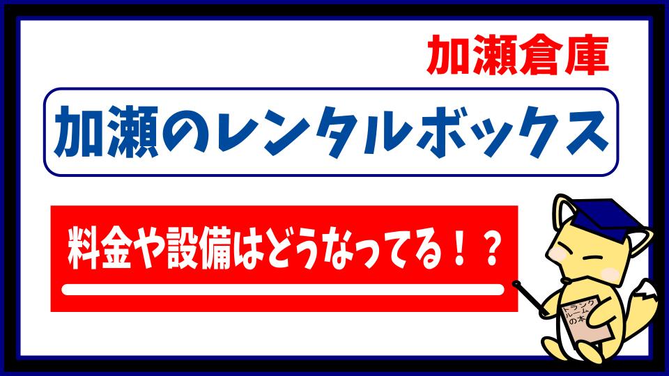 加瀬倉庫のトランクルーム『加瀬のレンタルボックス』の特徴や料金を徹底解説!