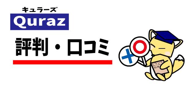 キュラーズ(Quraz)の評判・口コミ