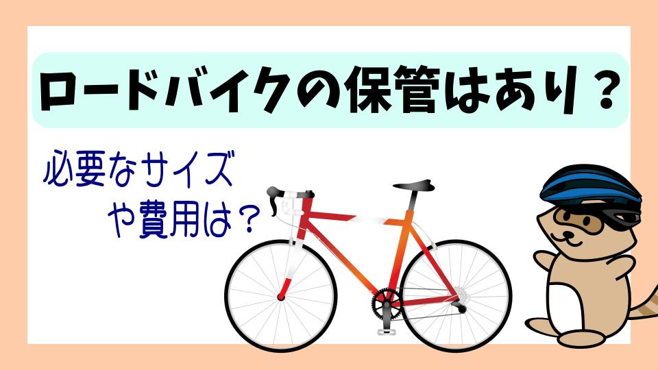ロードバイク保管にトランクルームはあり?必要なサイズ、費用はどれくらい?