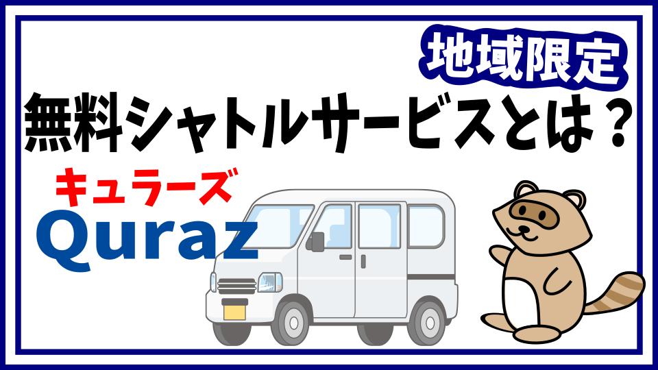 キュラーズの無料シャトルサービス|荷物の配送がタダ?【東京で地域限定】