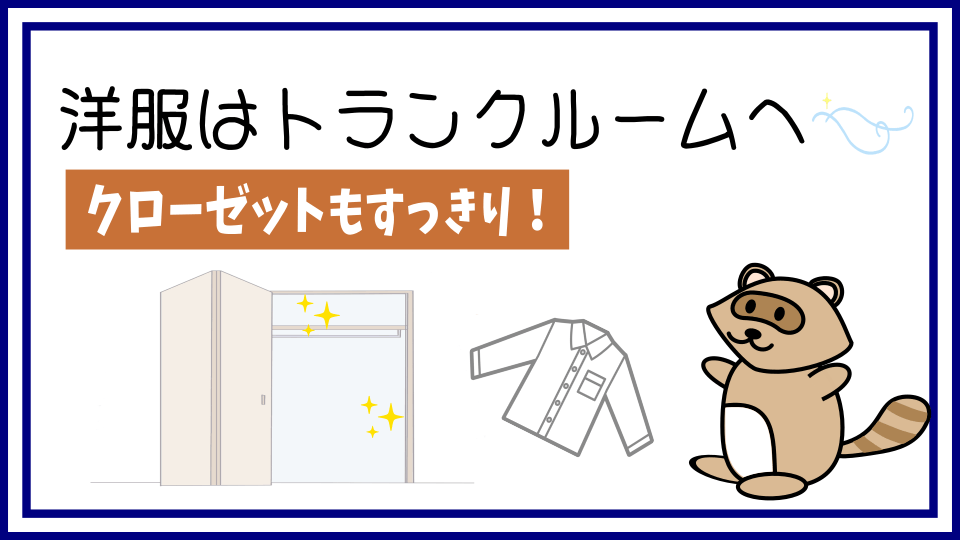 トランクルームでの洋服保管は大丈夫なの?選ぶべきタイプと注意事項を解説!