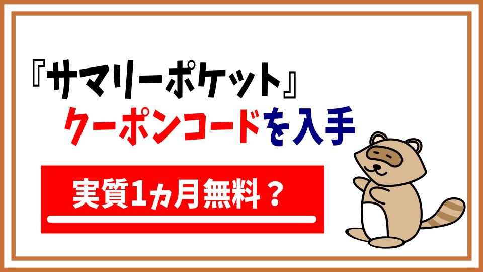 【2021年4月最新】サマリーポケットのクーポンコード(招待)はこちら!