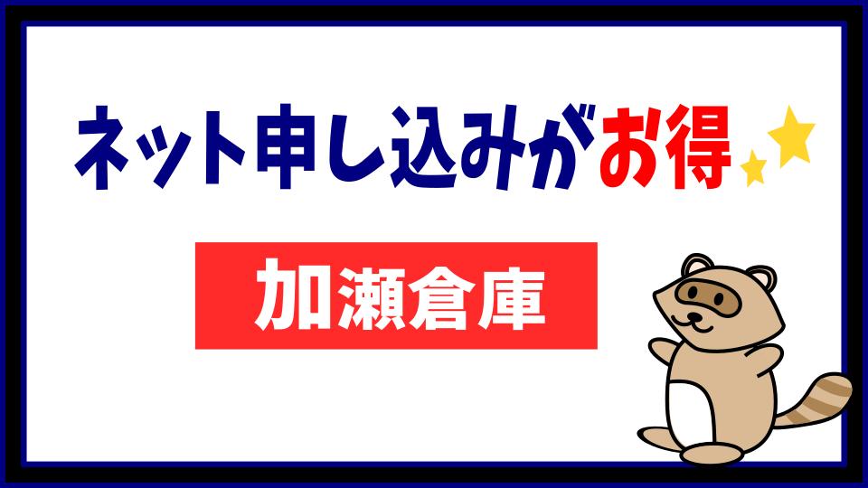 加瀬倉庫の申し込み方法を解説!ネットで申し込めば2,000円お得に。