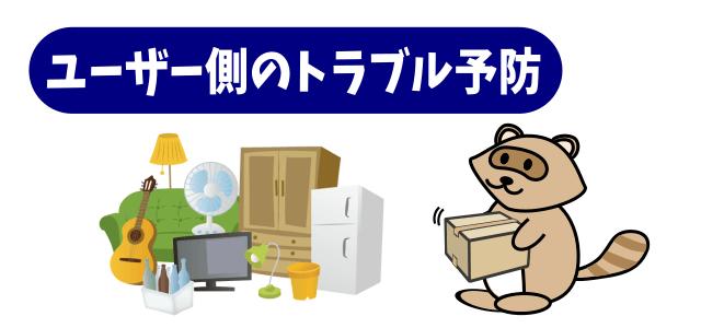 モノオクのトラブル予防策 【ユーザー側】