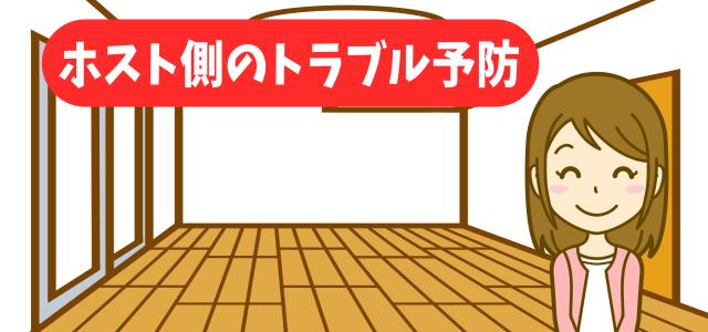モノオクのトラブル予防策 【ホスト側】