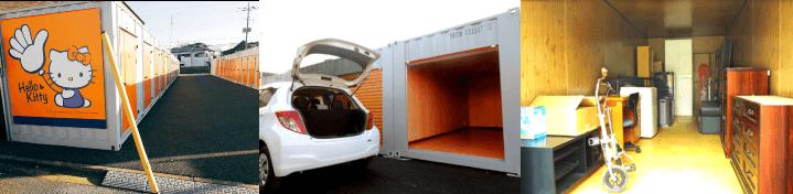 ハローストレージの外観と内装