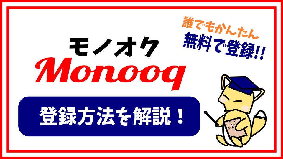 モノオクの登録方法&注意点まとめ|実際の手順を写真付きで解説!