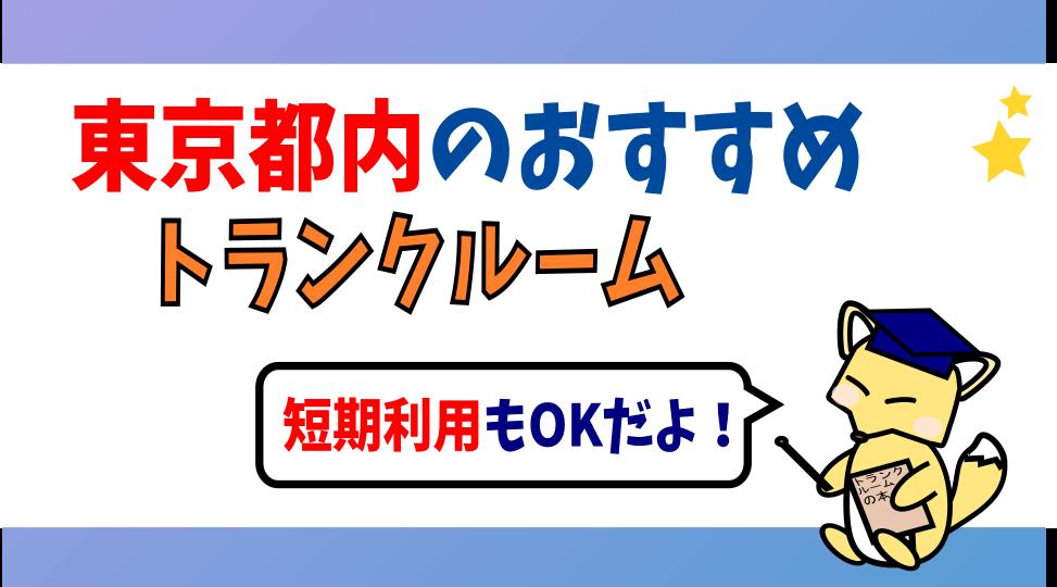 東京都内のおすすめトランクルーム会社3選!