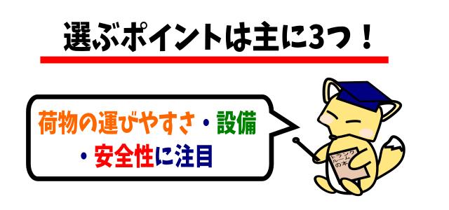東京都内でトランクルームを選ぶポイント