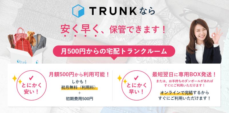 TRUNKのサービス内容