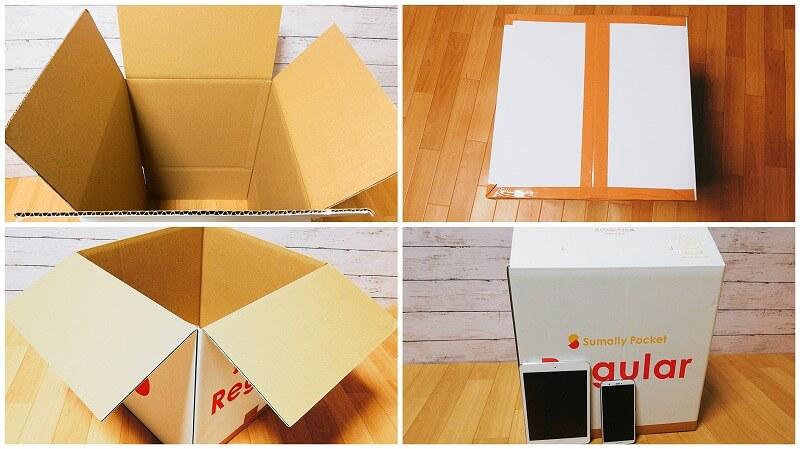 ボックスを組み立てて荷物を入れる