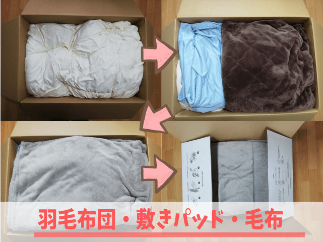 羽毛布団・敷きパッド・毛布を収納