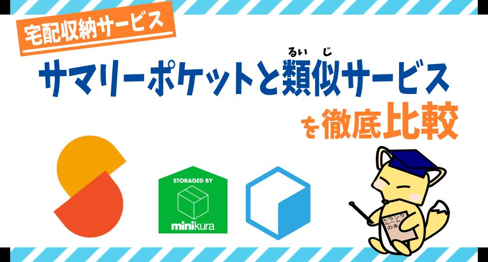 サマリーポケットと類似サービス(minikura・TRUNK)を徹底比較!