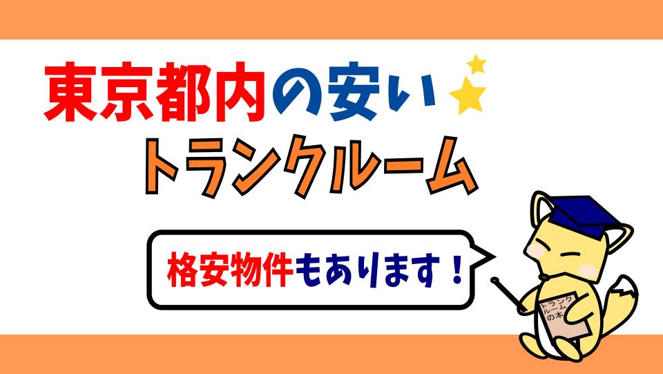 東京都内の安いトランクルーム会社5選|格安で借りられるのはどこ?