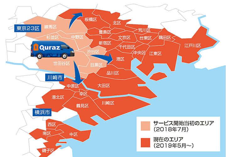 対象エリアは東京23区内と神奈川県の一部地域