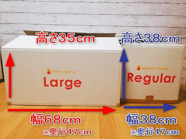 ラージボックスとレギュラーボックスの寸法