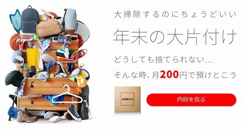 月額200円~!保管料が安いミニクラ(minikura)