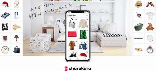 月額100円~!最安値プランがあるシェアクラ(sharekura)