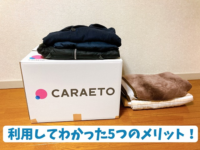 CARAETOを実際に使ってみた感想【気づいた5つのメリット】