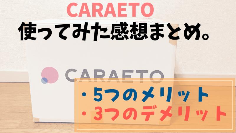 【旧TRUNK】CARAETO(カラエト)の評判・口コミは?実際に使ってみてわかったメリットとデメリット