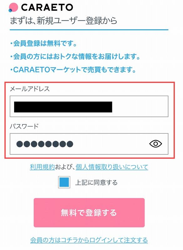 公式サイトでメールアドレスの登録