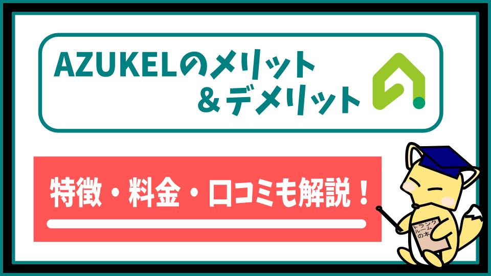 AZUKEL(アズケル)のメリット&デメリットを解説!特徴や料金、評判・口コミも掲載