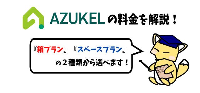 AZUKELの料金プラン一覧