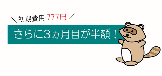 初期費用777円+月額使用料3ヵ月目半額キャンペーン