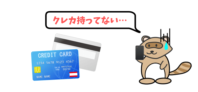 クレジットカードを持ってないと支払いできない