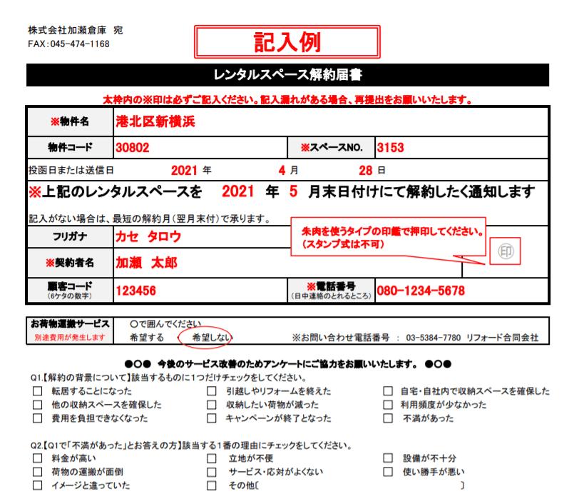 加瀬のレンタルボックス解約届書の記入例